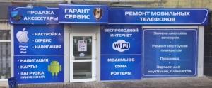 Вакансия от Garant Service, Менеджер по приему в ремонт мобильной техники, продавец, Макеевка