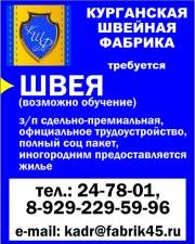"""Вакансия от ООО """"Курганская швейная фабрика"""", ШВЕЯ, Курган"""