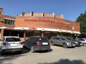 Логотип (бренд) компании, фирмы, организации ФГБУ Санкт-Петербургская клиническая больница Российской Академии Наук